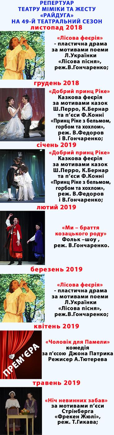 Raduga_49Y_2018-2019_sayt_3_inet96