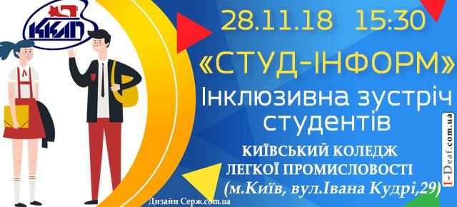 «СТУД-ІНФОРМ» - Інклюзивна зустріч студентів. 28 листопада 2018