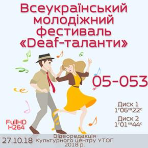 Всеукраїнський молодіжний фестиваль «Deaf-таланти» анонс (відео)