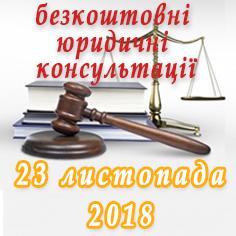 Безкоштовні юридичні консультації нечуючих 23 листопада 2018