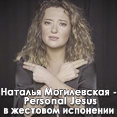 Видео песни Personal Jesus в жестовом исполнении Наталии Могилевской