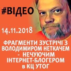 Відеофрагменти зустрічі з Володимиром Неткачем - нечуючим інтернет-блогером. 14-11-2018