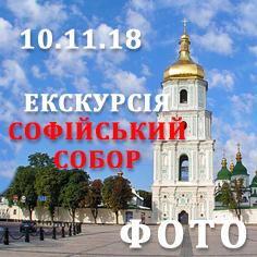 Екскурсія до Софійського Собору #фото