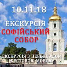 ЕКСКУРСІЯ - СОФІЙСЬКИЙ СОБОР,10 ЛИСТОПАДА 2018.