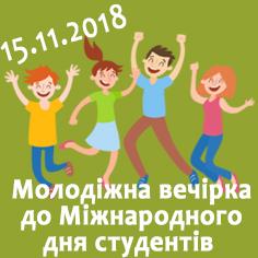 Молодіжна вечірка до Міжнародного дня студентів.