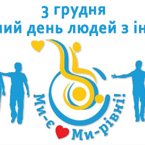 3 грудня Міжнародний день людей з інвалідністю.