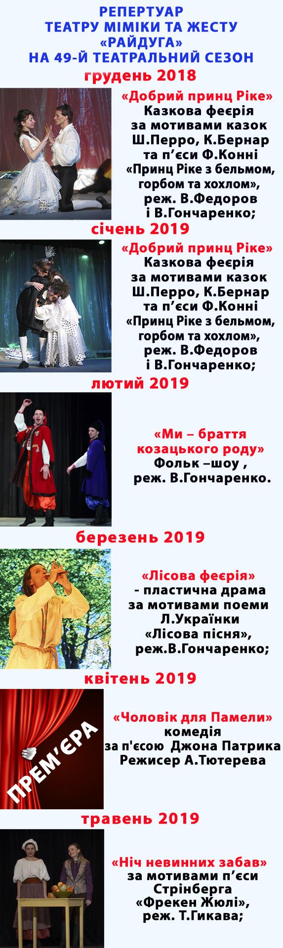 Raduga_49Y_2018-2019_sayt_3_inet_smal1