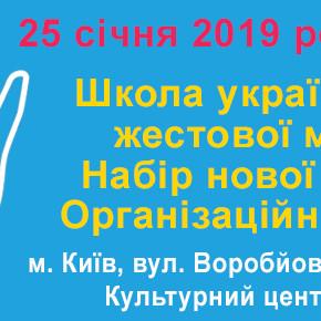 Організаційні збори Школа української жестової мови