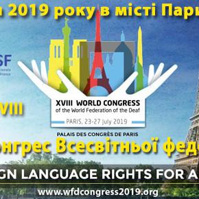 23 - 27 липня 2019 року в місті Париж (Франція) відбудеться XVIII Всесвітній Конгрес Всесвітньої федерації глухих.