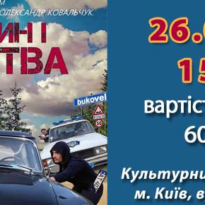 """Прем'єра фільма """"Злочин і жертва"""" - 26 січня 2019 року"""