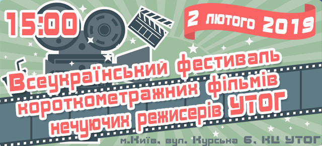 Всеукраїнський фестиваль короткометражних фільмів нечуючих режисерів УТОГ