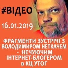 Відеофрагменти зустрічі з Володимиром Неткачем — нечуючим інтернет-блогером. 16-01-2019