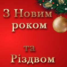 З Новим роком та Різдвом Вітаємо!