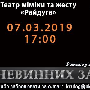 """""""Ніч невинних забав"""" вистава театру """"Райдуга"""" - 7 березня 2019"""