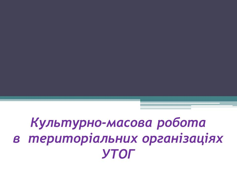 001_Культ_Масова_робота_Слайд1