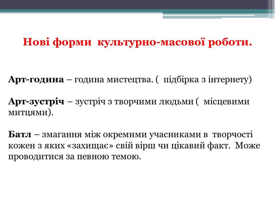 002_Культ_Масова_робота_Слайд2