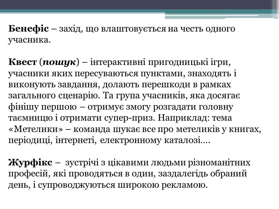003_Культ_Масова_робота_Слайд3