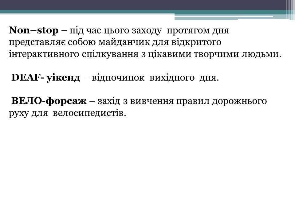 004_Культ_Масова_робота_Слайд4