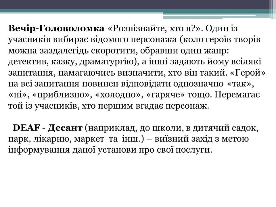 006_Культ_Масова_робота_Слайд6
