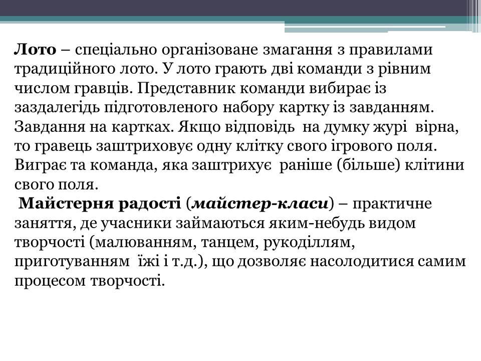 008_Культ_Масова_робота_Слайд8