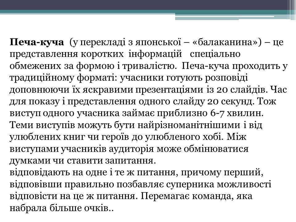 009_Культ_Масова_робота_Слайд9