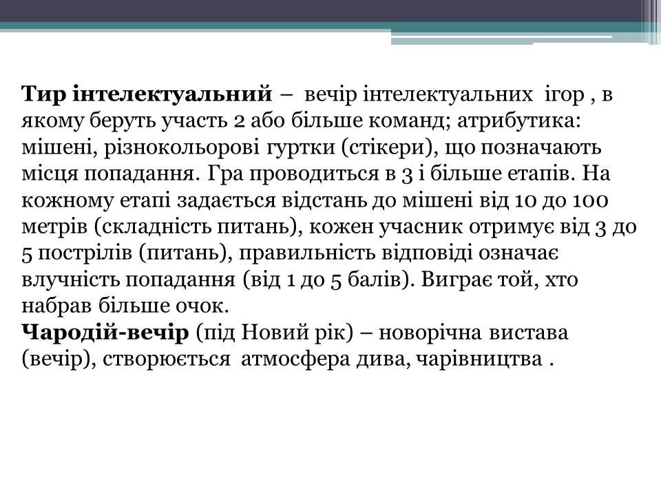 010_Культ_Масова_робота_Слайд10