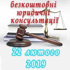 Безкоштовні юридичні консультації нечуючих 22 лютого 2019