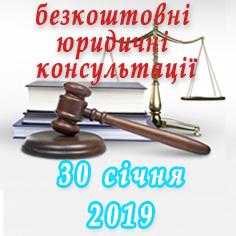 Безкоштовні юридичні консультації нечуючих 18 січня 2019