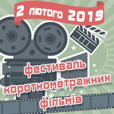 Всеукраїнський фестиваль короткометражних фільмів нечуючих режисерів УТОГ  - церемонія нагородження (відео)