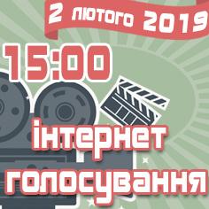 Всеукраїнський фестиваль короткометражних фільмів нечуючих режисерів УТОГ - інтернет голосування