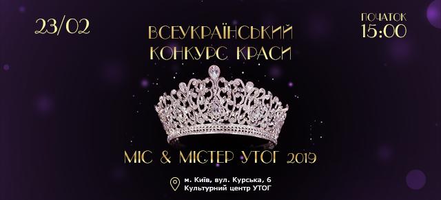 «МІС & МІСТЕР УТОГ – 2019»