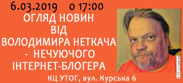 слайдер_1_Неткач_060319