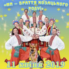 «Ми – браття козацького роду!» 11 квітня 2019 року.