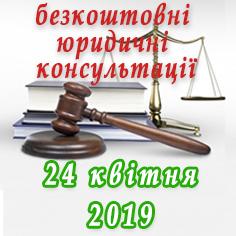 Безкоштовні юридичні консультації нечуючих 24 квітня 2019