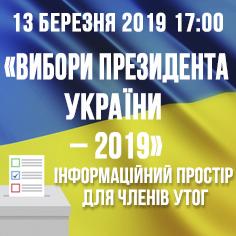 31 березня 2019 року - вибори Президента України.