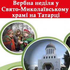 Вербна неділя - свято сім`Ї. 21 квітня 2019 Свято-Миколаївський храм на Татарці