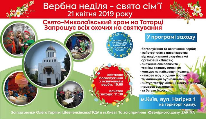 Tatarka_verbna_nedilya_210419_inet