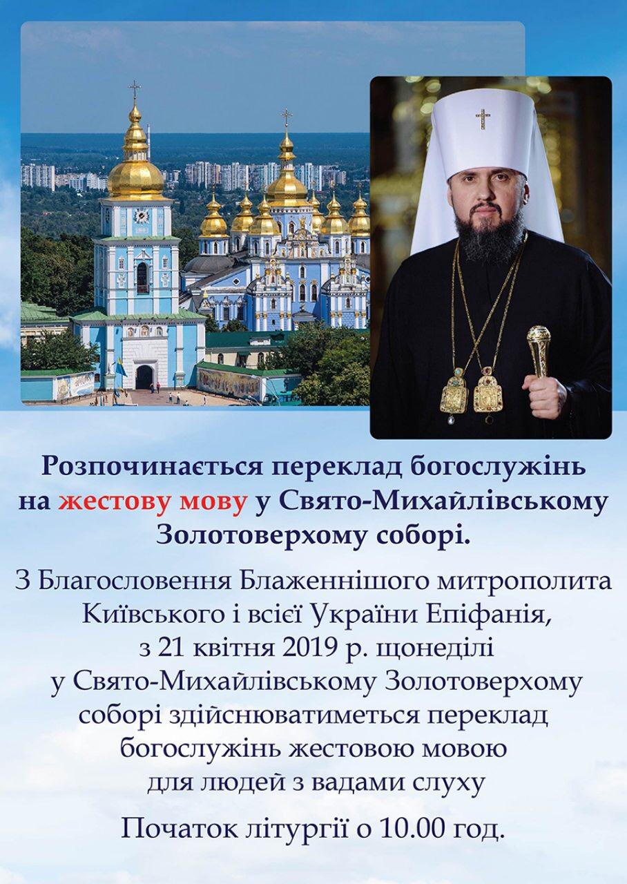 pereklad-bogosluzhin-na-zhestovu-movu-u-svyato-mihajlivskomu-sobori