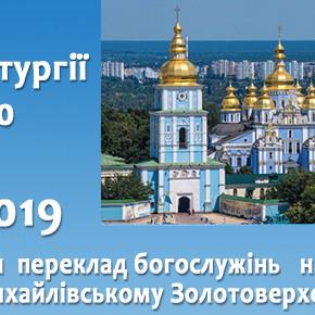 З 21 квітня 2019 розпочинається переклад богослужінь на жестову мову у Свято-Михайлівському Золотоверхому соборі