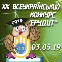 """XIII Всеукраїнський конкурс """"Ерудит'' фiнал. 3 травня 2019 о 14:00"""