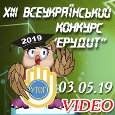 """""""Ерудит_2019"""" - церемонія нагородження (відео)"""
