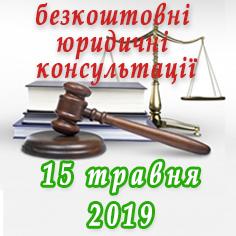 Безкоштовні юридичні консультації нечуючих 15 травня 2019