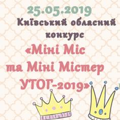 «Міні Міс та Міні Містер УТОГ-2019» відео
