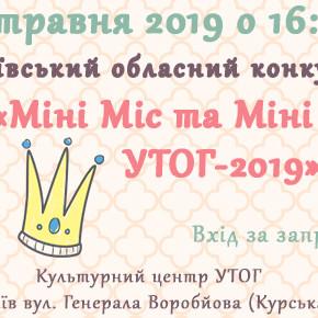 «Міні Міс та Міні Містер УТОГ-2019» 25.05.19 о 16:00