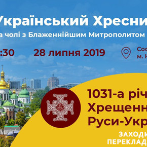 Український Хресний хід