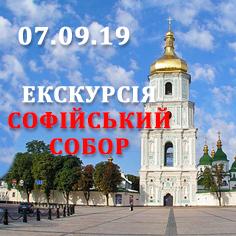 Запрошуємо до Національного заповідника «Софія Київська» де буде проходити фестиваль «Княжа родина».