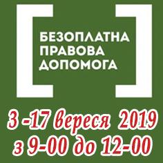 Юридичні консультації нечуючих проводять юристи 4-го Київського місцевого центру з надання безоплатної вторинної правової допомоги