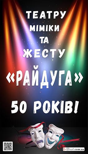 RADUGA-50_inet