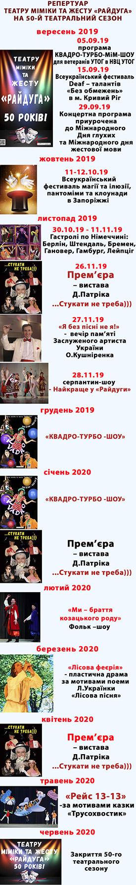 Raduga_50Y_2019-20209_sayt_v3