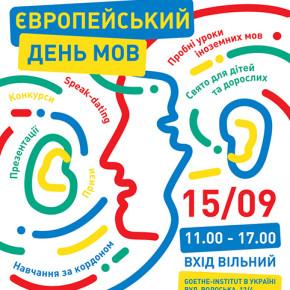 Європейський день мов. 15 вересня 2019 початок об 11:00
